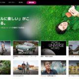 【Dplay(ディープレイ)】無料でアニマルプラネットやディスカバリーチャンネルを見れる動画配信サービス