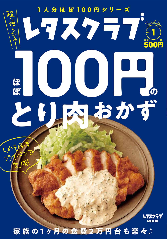 『ほぼ100円のとり肉おかず』第1弾
