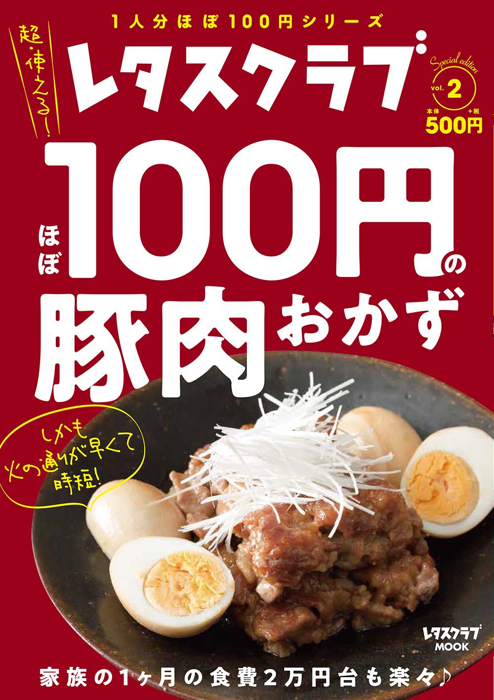 『ほぼ100円のとり肉おかず』第2弾