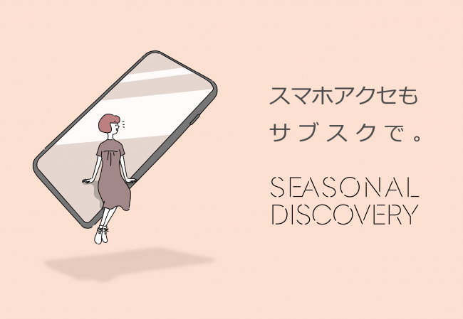 Seasonal Discoveryのサブスクリプション型サービス