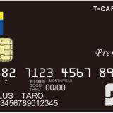 「Tカードプラス PREMIUM」カードデザイン