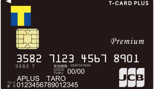 『Tカードプラス PREMIUM』はクレジット機能付きTカードの中で最もTポイント付与率が高いぞっ!