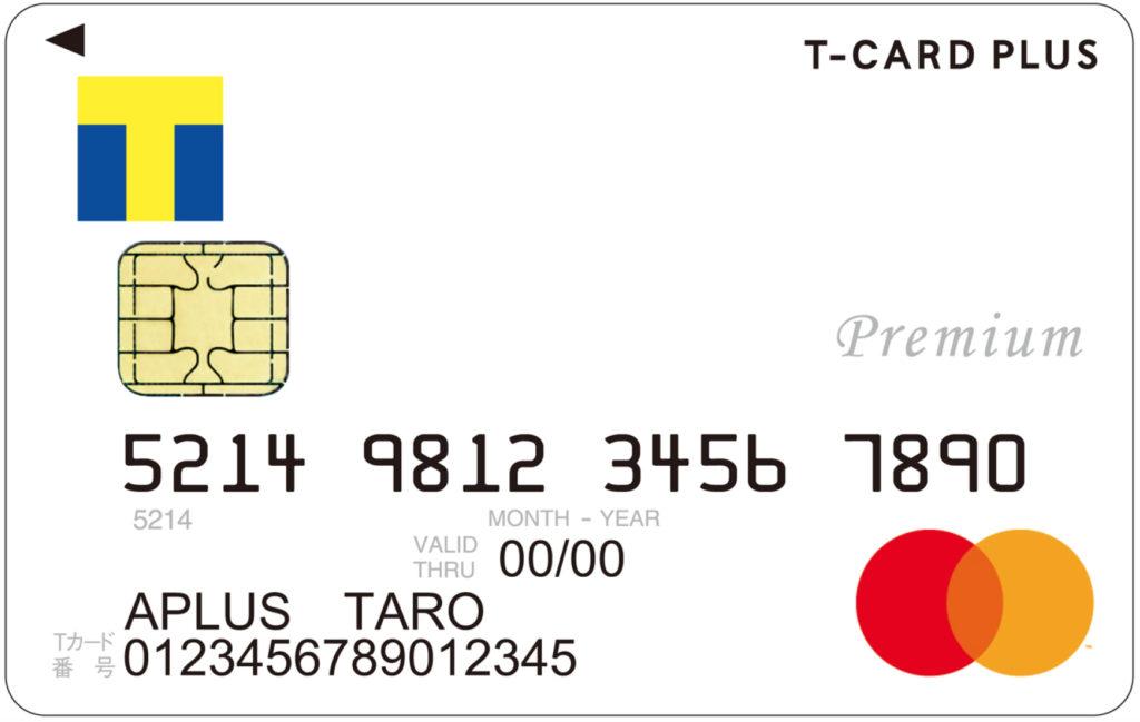 「Tカードプラス PREMIUM」カードデザイン2