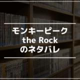 モンキーピーク the Rockのネタバレ
