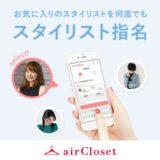 airCloset(エアークローゼット)