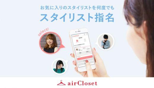 国内初!月額制ファッションレンタルサービス『airCloset(エアークローゼット)』で時短もできる!