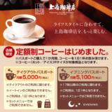 上島珈琲店から毎日ネルドリップコーヒーが味わえるサブスクが登場!店舗限定!