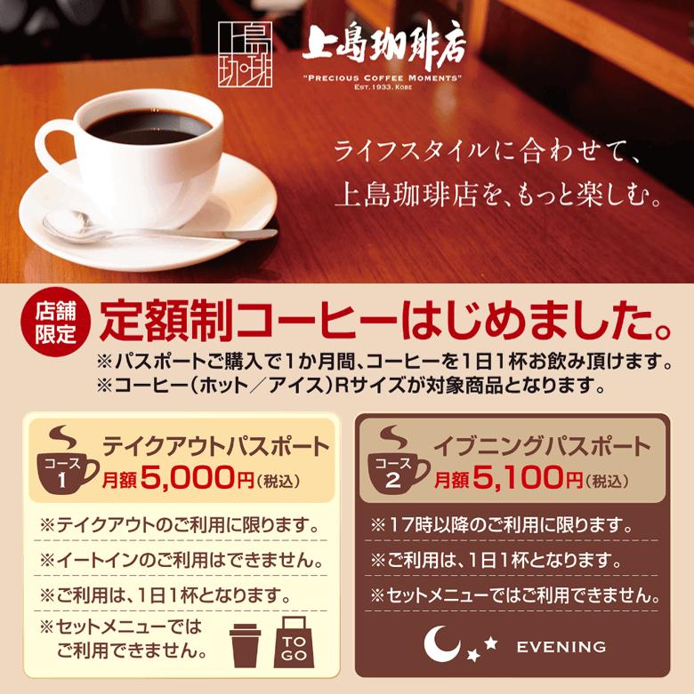 上島珈琲店PASS