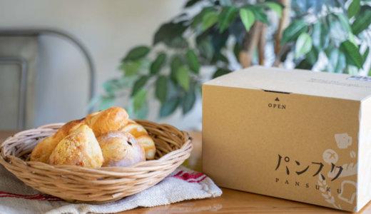 【パンスク】全国各地の美味しいパンが家で楽しめる!独自の冷凍技術で冷凍されたパンを提供