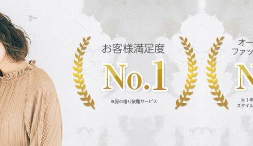 【Rcawaii(アールカワイイ)】ショッピングしなくても欲しい服が最短翌日に着られると大人気定額制サービス!