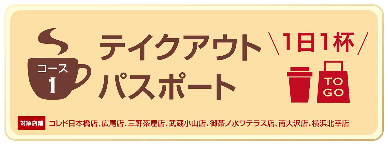 上島珈琲店PASSのテイクアウトパスポート