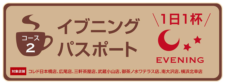 上島珈琲店PASSのイブニングパスポート