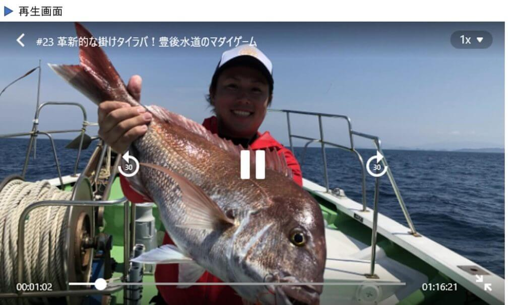 釣りビジョンVODの再生画面
