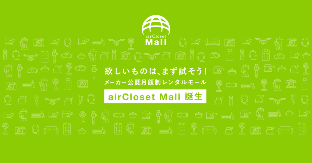 airCloset Mall(エアクロモール)