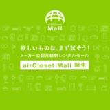 【airCloset Mall(エアクロモール)】欲しいモノはまず試そう!家電に美容などの月額制レンタルサービス!